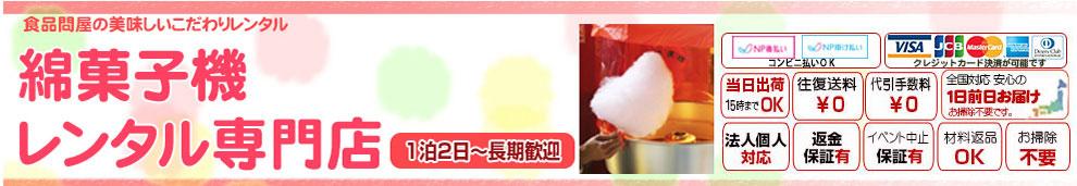 綿菓子機レンタル.com